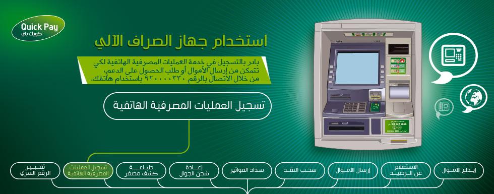 كيف تعمل التسجيل في خدمة الهاتف المصرفي